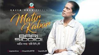 Bari Siddiqui - Matir Kabor | মাটির কবর | Full Audio Song | Sangeeta