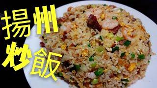 〈 職人吹水〉 揚州炒飯 Yangzhou fried rice😋港式茶餐廳文化😘吹水篇