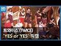 Download Lagu MP3 SBS [인기가요] - 트와이스 'YES or YES' 4K 직캠 / SBS 'INKIGAYO' TWICE 4K FanCam
