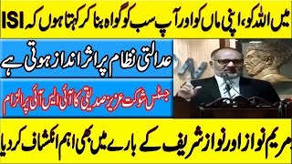 Pakistan News Live Today | Justice Shoukat Aziz Siddiqui Bashing ISI for Involvement in Judicial Sys