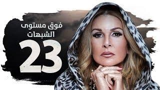 مسلسل فوق مستوى الشبهات HD - الحلقة الثالثة والعشرون ( 23 ) - بطولة يسرا - Fok Mostawa Elshobohat