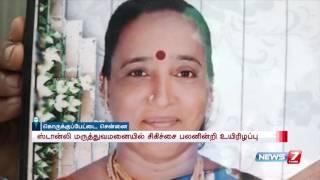 DMK women's wing personage hacked to death at Korukkupet | News7 Tamil