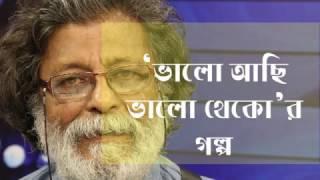 কথায় কথায়: শংকর সাঁওজাল