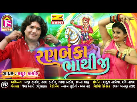 Xxx Mp4 Mayur Thakor RanBaaka Bhathiji New Song 2017 FULL HD VEDIO 3gp Sex