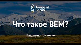Бесплатный вебинар «BEM»