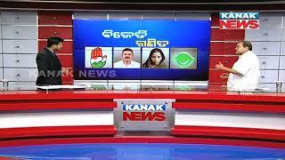 Big Debate: Former BJP President Of Bargarh Joins BJD
