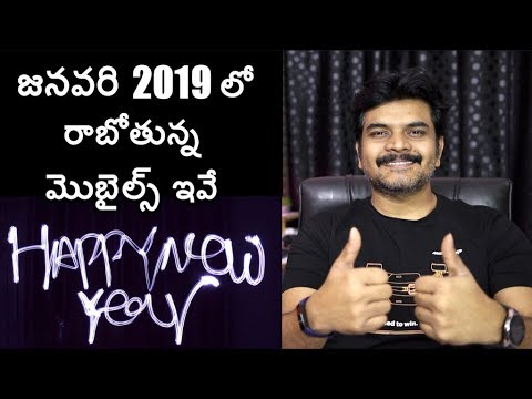 Xxx Mp4 Upcoming Mobiles In January 2019 Ll In Telugu Ll 3gp Sex
