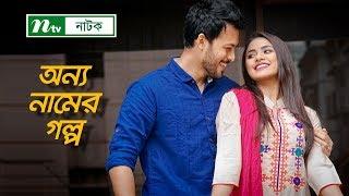 Drama: Onno Namer Golpo| অন্য নামের গল্প | Tasnuva Tisha| Irfan Sazzad | Saberi Alam | NTV Natok