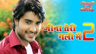 Jeena Teri Gali Mein 2 - जीना तेरी गली में 2 - Chintu - Bhojpuri Movie 2018 - Launch