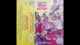 Kavi Bana - Manichora Jathakaya (Alawathure Vijithawansha Kiwindun)