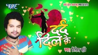 HD दिवाना तोर मर जाई - Deewana Tor Mar Jai - Dard Dil Ke - Ritesh Pandey - Bhojpuri Sad Songs 2015