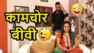 कामचोर बीवी   Husband Wife Funny Fight   Indian Couple Jokes in Hindi   Entertainment Videos