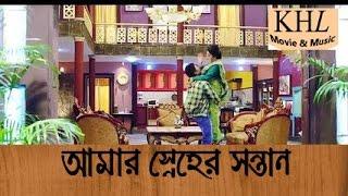 New Kolkata Bangla Movie Amar Seneher Sontan আমার স্নেহের সন্তান