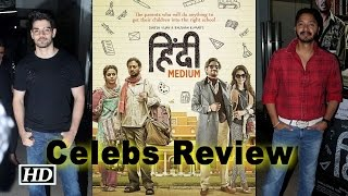 Hindi Medium | Irrfan Saba Qamar |Celebs Review