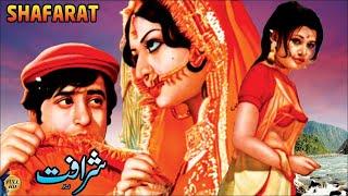 SHARAFAT (1974) -  NADEEM, SHABNAM, LEHRI, NANHA, QAVI, NAYYAR SULTANA, ILYAS KASHMIRI
