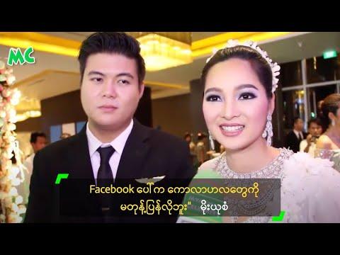 Xxx Mp4 Facebook ေပၚက ကာလဟာလေတြကို ဘာမွ မတုန္႔ျပန္လိုတဲ့ မိုးယုစံ Moe Yu San 3gp Sex