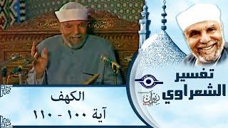 الشيخ الشعراوي |  تفسير سورة الكهف، (آية ١٠٠-١١٠)