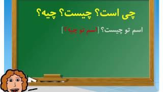 Learn to Speak Persian / Farsi Fast: Lesson 5: Grammar - Family
