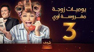 مسلسل يوميات زوجة مفروسة أوي 1 الحلقة 3 الثالثة | HD - Yawmeyat Zoga Mafrousa Awi 1 Ep3
