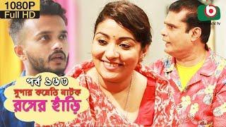 সুপার কমেডি নাটক - রসের হাঁড়ি | Bangla New Natok Rosher Hari EP 163 | Marjuk Rasel , Nazira Mou