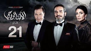 مسلسل الأب الروحي الجزء الثاني | الحلقة الحادية والعشرون | The Godfather Series | Episode 21