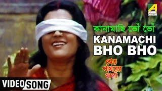 Kanamachi Bho Bho - Bengali Movie Swet Pathorer Thala in Bengali Movie Song - Lata Mangeshkar