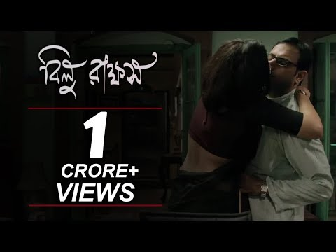 Xxx Mp4 Bilu Rakkhosh Trailer Full HD Koneenica Joy Kanchana Bengali Movie Music Joy Sarkar 3gp Sex
