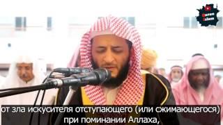 Сура 114 Ан-Нас (люди) с переводом