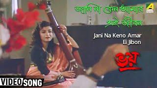 Aamari jibon aalo chhaya surjo grohon - Bhoy (2005)