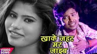 Bhojpuri NEW दर्दभरा गीत 2017 - खाके ज़हर मर जाइब - Khake Zahar - Angej Swaha - Bhojpuri Sad Songs