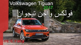 Volkswagen Tiguan 2017 فولكس واجن تيجوان