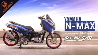 Yamaha N-max #Set by Sar สกู๊ตเตอร์สายDrag ยุคใหม่ที่สายซิ่งไม่ควรพลาด