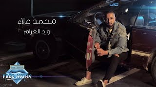 Mohamed Alaa - Ward El Gharam | محمد علاء - ورد الغرام