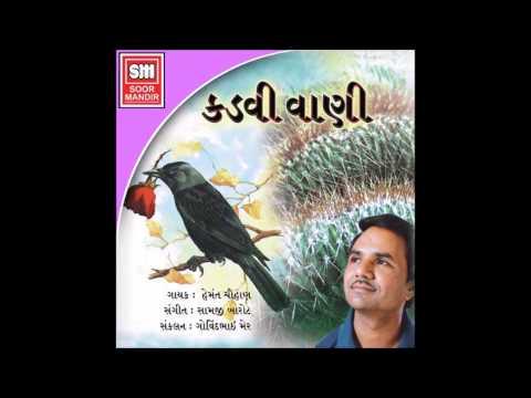 Xxx Mp4 Kadvi Vani Lage Bhale Hemant Chauhan Bhajan 3gp Sex