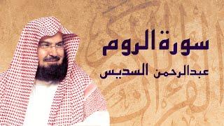 القرآن الكريم بصوت الشيخ عبد الرحمن السديس لسورة الروم