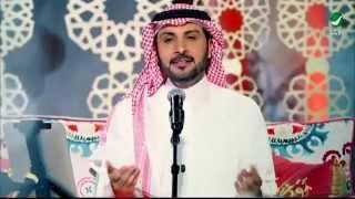 Majid Al Mohandis ... Arsalt Lak Ya Aizwaty - Clip   ماجد المهندس ... أرسلت لك يا عزوتي - كليب