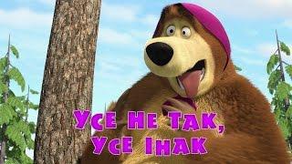 Маша та Ведмідь: Усе не так, усе iнак (38 серiя)