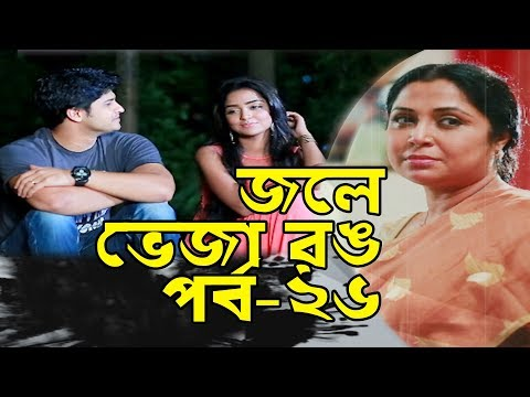 Xxx Mp4 ধারাবাহিক নাটক জলে ভেজা রঙ পর্ব ২৬ JOLE VEJA RONG EP 26 ATN Bangla Program 3gp Sex