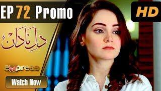 Pakistani Drama | Dil e Nadaan - Episode 72 Promo | Express Entertainment Dramas | Zaheen Tahira