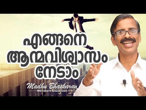 Malayalam Motivation- How to develop confidence? Madhu Bhaskaran