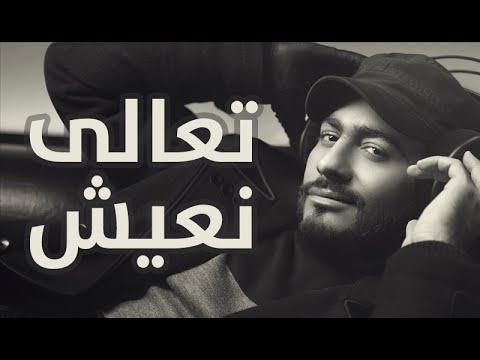 Download Lagu Tamer Hosny - Ta3li Ne3esh / تعالي نعيش - تامر حسني MP3