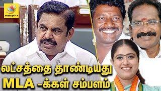 லட்சத்தை தாண்டியது MLA க்கள் சம்பளம் | MLAs Salary has been increased to a lakh | Latest Tamil News
