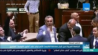 أخبار TeN - الجامعة العربية تدين إقرار مصادقة الكنيست الإسرائيلي على قانون القومية العنصري