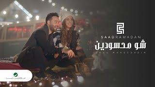 Saad Ramadan … Shou Mahssoudin - Video Clip | سعد رمضان … شو محسودين - فيديو كليب