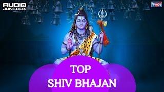 Top 10 Shiv Bhajans | Om Namah Shivaya | Om Mangalam Omkar Mangalam | Shiv Amritwani | Shankaraya
