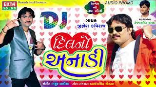 DJ DIL NO ANADI - JIGNESH KAVIRAJ | DJ Non Stop (Promo) | Latest Gujarati DJ Songs 2017 | Ekta Sound