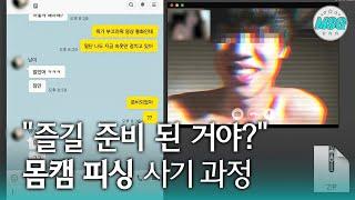 """""""서로 즐길준비 된거야??"""" 몸캠 피싱 사기 당하는 과정 (feat.카톡)"""