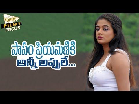 Actress Priyamani in Financial Problems - Filmy Focus