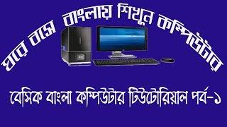Basic bangla computer tutorial 1