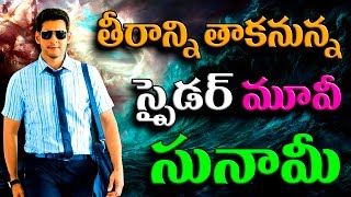 Spyder Tsunami Hits the Land in Theatres || Spider movie all time box office records || Maxi Maxvel